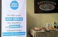 Αγριο κρίταμο wise greece