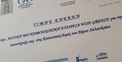 epainos wise greece
