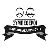 sumpetheroi