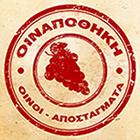 oinapothiki