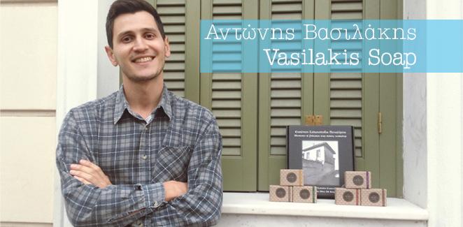 10 Ερωτήσεις στον Αντώνη από τη Vasilakis Soap