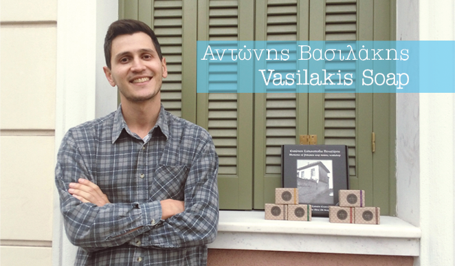 vasilakis_soap