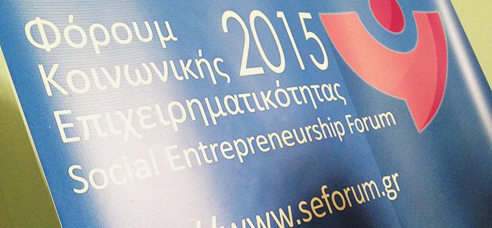 Forum Κοιν. Επιχειρηματικότητας