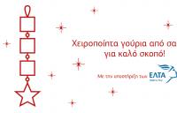 elta_slideshow_banner