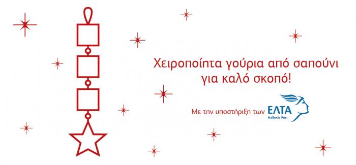 Τα EΛΤΑ στηρίζουν τη Wise Greece!