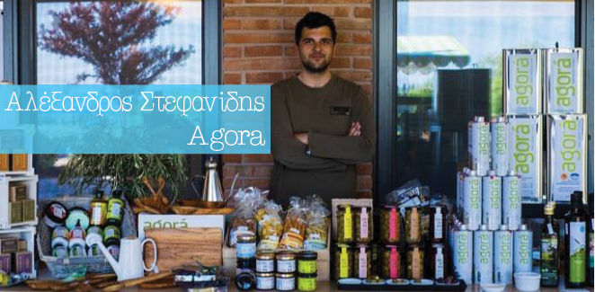 10 Ερωτήσεις στον Αλέξανδρο από την Agora