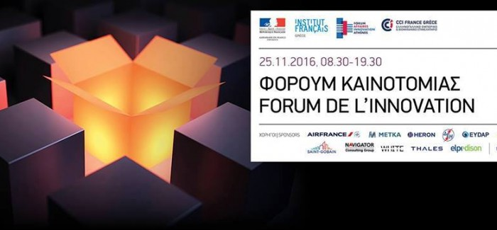 Innovation Forum στο Γαλλ. Ινστιτούτο