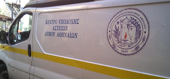 Δωρεά στο ΚΥΑΔΑ Δήμου Αθηναίων