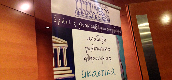 Έπαινος από την UNESCO