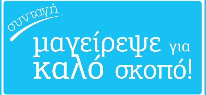 Εύκολες Συνταγές με προϊόντα Wise Greece