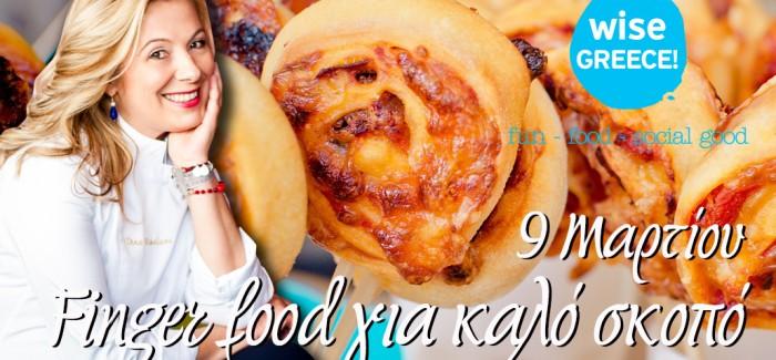 Μαγειρεύουμε με τη Ντίνα Νικολάου για καλό σκοπό!
