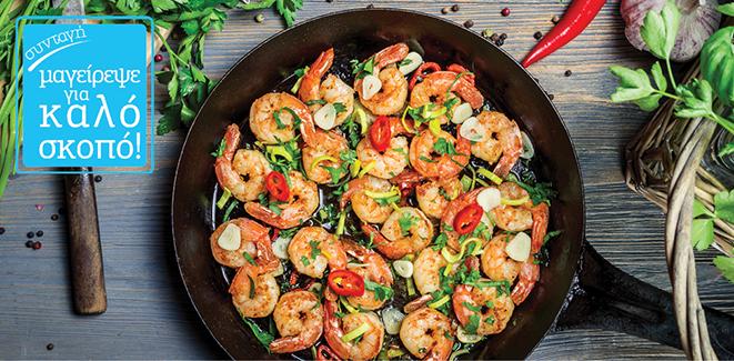 Συνταγή: Γλυκόξινες γαρίδες με μυρωδικά