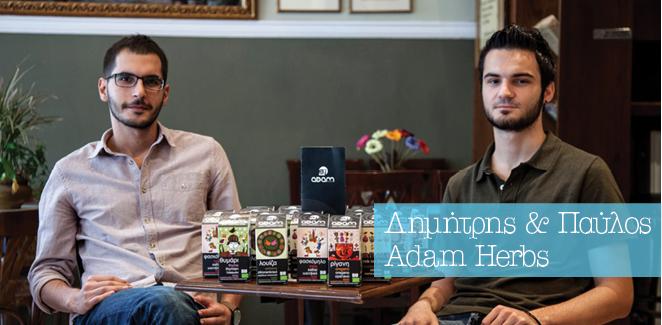 10 ερωτήσεις στον Δημήτρη και τον Παύλο από την Adam Herbs