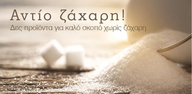 Αντίο ζάχαρη!
