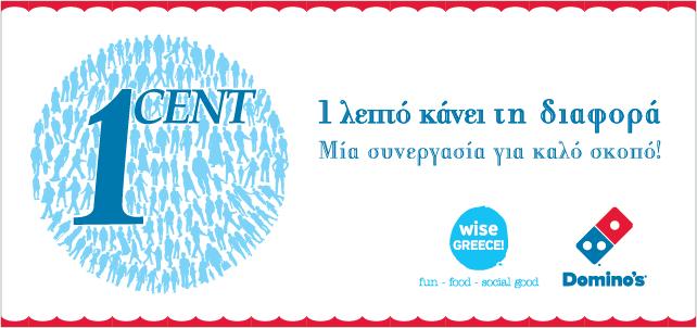 Η DOMINO'S συνεργάζεται με τη WISE GREECE!