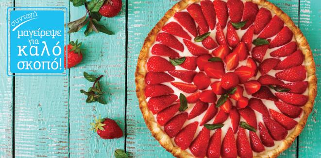 Συνταγή: Τάρτα με ελαιόλαδο κρέμα και φράουλες