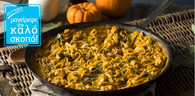 Συνταγή: Φθινοπωρινή μακαρονάδα με τσιπς φασκόμηλου