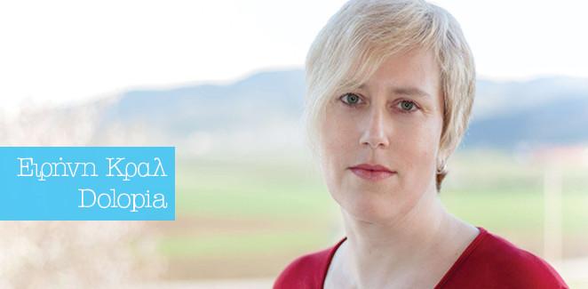 10 Ερωτήσεις στην Ειρήνη από τη Dolopia