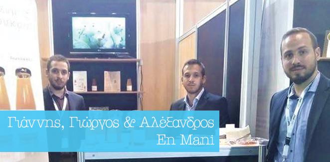 10 Ερωτήσεις στους δημιουργούς της εταιρείας EN MANI