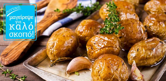 Συνταγή: Σκορδάτες πατάτες φούρνου