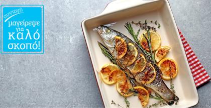 μαριναρισμένο ψάρι