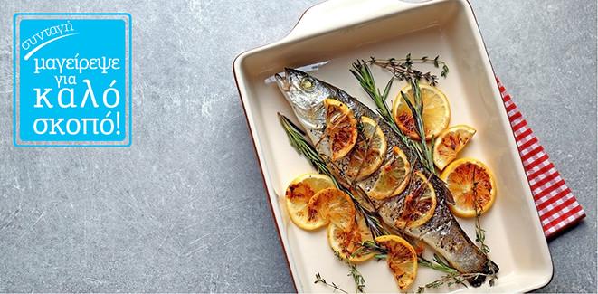 Συνταγή: Μαριναρισμένο ψάρι με πορτοκάλι και μυρωδικά