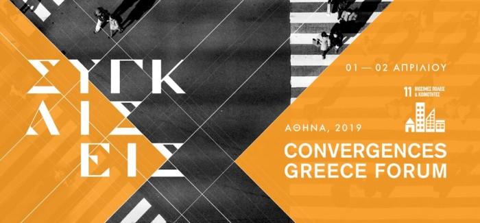 """H Wise Greece στις """"Συγκλίσεις""""!"""