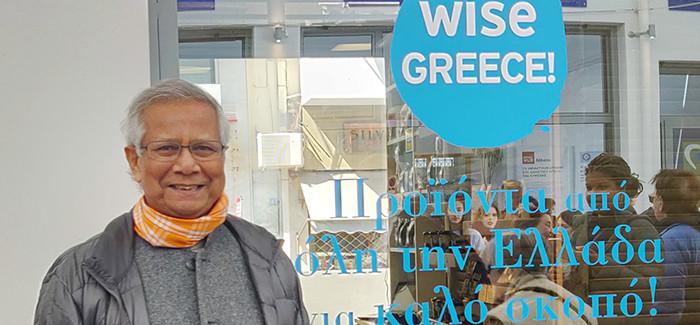 Ο Muhammad Yunus επισκέφθηκε τη Wise Greece!
