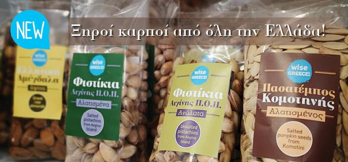 Νέα Αποκλειστικά Προϊόντα Wise Greece