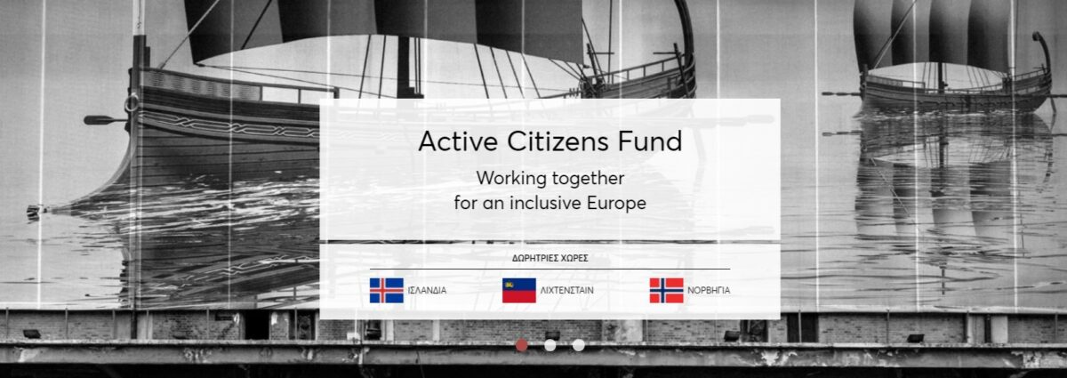 H Wise Greece επιλέχθηκε από το EEA Grants
