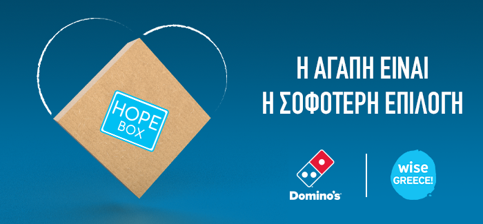 H Domino's και η Wise Greece μοιράζουν Hope Boxes