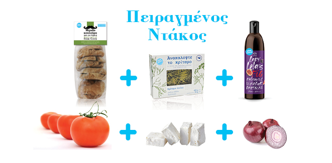 ntakos