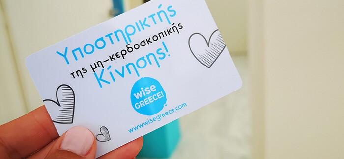 Η κάρτα υποστηρικτή της Wise Greece, είναι εδώ!