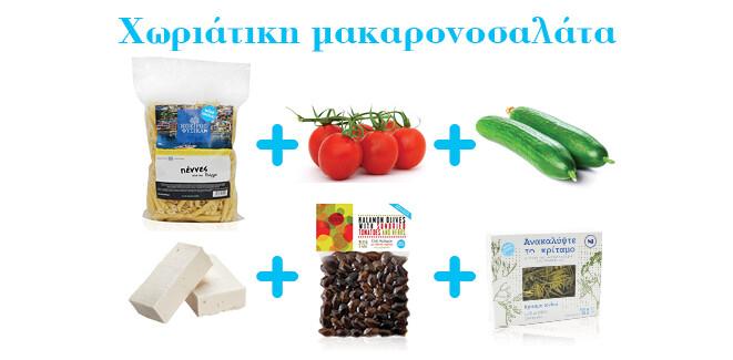 Συνταγές: Οι μακαρονοσαλάτες του καλοκαιριού