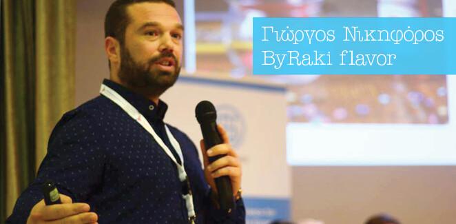 Γνωρίζουμε τον Γιώργο από το ByRaki flavor!
