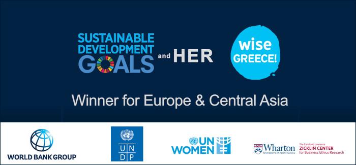 Η Wise Greece βραβεύτηκε από τον Ο.Η.Ε και την Παγκόσμια Τράπεζα!
