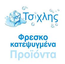 tsixlis