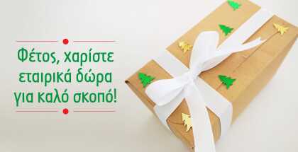 xmas-gifts-newsletter