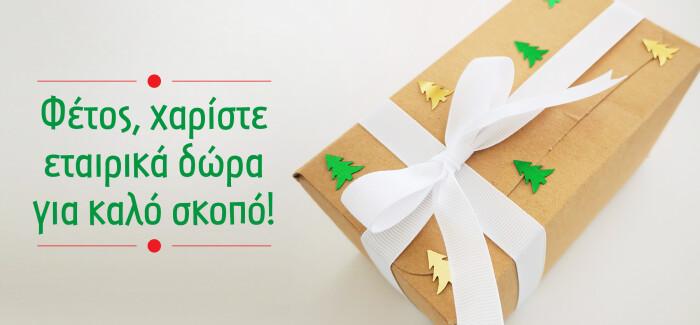 Εταιρικά δώρα για καλό σκοπό!