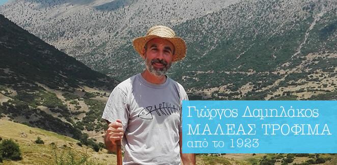 Γνωρίζουμε τον Γιώργο από τη Μαλέας Τρόφιμα από το 1923!