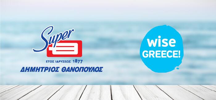 O Θανόπουλος στηρίζει τη Wise Greece!