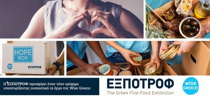 Η ΕΞΠΟΤΡΟΦ στηρίζει τη Wise Greece!