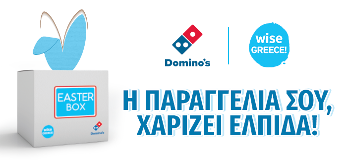 Easter Hope Boxes με την Domino's Pizza