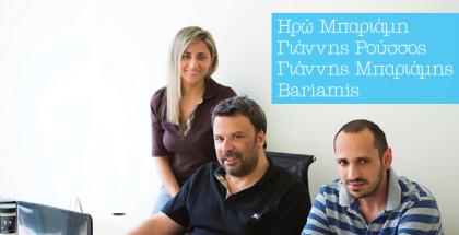 BARIAMIS