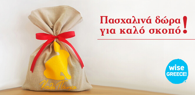 Εταιρικά Δώρα