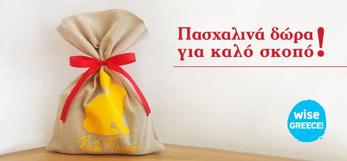 Πασχαλινά εταιρικά δώρα