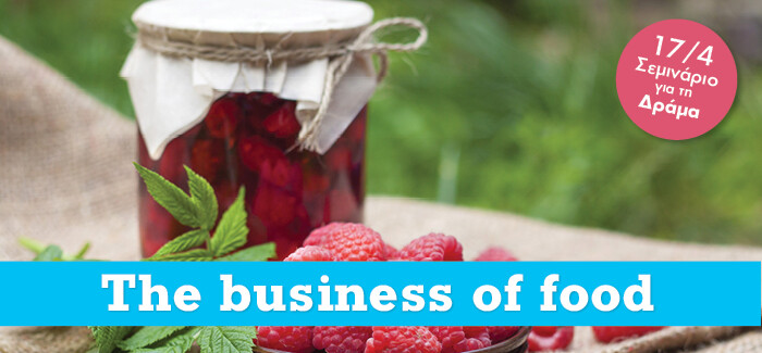 The Business of Food στην Δράμα!
