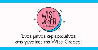 wisewomen