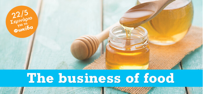 The Business of Food στην Φωκίδα!