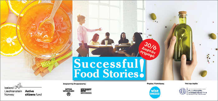 Successful Food Stories: Επιτυχημένοι Παραγωγοί μοιράζονται τα μυστικά τους